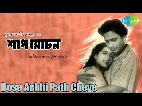 Bose Achhi Path Cheye | Shap Mochan | Bengali Movie Song | Uttam Kumar, Suchitra Sen