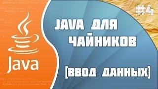 getlinkyoutube.com-Программирование на Java для начинающих: #4 (Ввод данных)