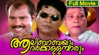 getlinkyoutube.com-Malayalam Full Movie | Aalibabayum Aararakkallanmarum | Full Comedy Movie