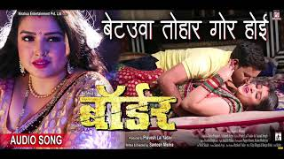Betauwa Tohar Gor Hoyee Ho | Border Movie | Dinesh Lal Yadav