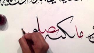 أ. إبراهيم العرافي في سوق عكاظ - خط الثلث