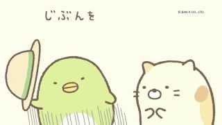 getlinkyoutube.com-すみっコぐらし「ひやひやすみっこさんぽ」sumikkogurashi