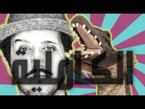 التمساح: المقابلة الكلثمية الكاملية | EXTRA Temsa7LY