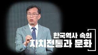 지역MBC공동기획 자치분권대학특강 자치분권으로 꿈꾸다 -13- 다시보기