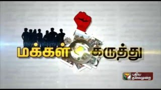 Compilation of people's response to Puthiyathalaimurai's following query: Public Opinion (15/03/16)