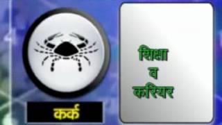 getlinkyoutube.com-Astrology  Rashifal  2016 Kark Rashi Cancer