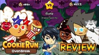 getlinkyoutube.com-CookieRun OvenBreak (Review) อัพเดทแพทใหม่ Version 1.21 มีภาษาไทยด้วย  | xBiGx