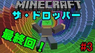 getlinkyoutube.com-【Minecraft】生きて地面にたどり着け!「ザ・ドロッパー」Part3 最終回【配布マップ】