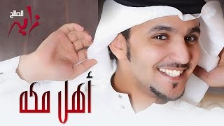 getlinkyoutube.com-#زايد الصالح - أهل مكه (النسخة الأصلية) | جلسة 2013