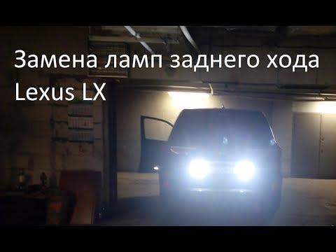 Светодиодные лампы в штатные места заднего хода Lexus LX450d