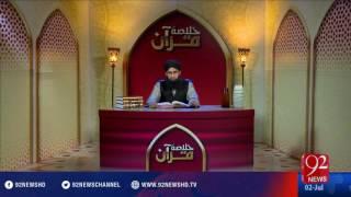 Khulasa-e-Quran - 02-07-2016 - 92NewsHD