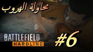خلونا نختم : باتل فيلد هارد لاين - محاولة الهروب!!! | 6# Battlefield Hardline
