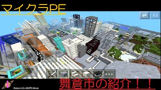 getlinkyoutube.com-【マイクラPE】私の都市ワールド「舞崎市」の紹介!!!!