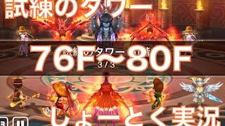 【サマナーズウォー-Summoners War-】新タワーを登ろう76F〜80F