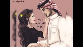 getlinkyoutube.com-الليل غابت نجومه /محمد فهد و عبدالكريم الحربي /