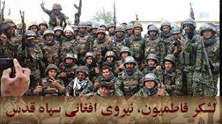 getlinkyoutube.com-لشکر فاطمیون، نیروی افغانی سپاه قدس