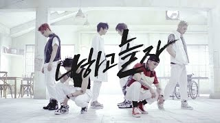getlinkyoutube.com-CROSS GENE 「나하고 놀자」 Dance Version