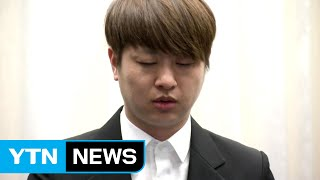 getlinkyoutube.com-'사랑꾼에서 난봉꾼으로?' 유상무 논란 점입가경 / YTN (Yes! Top News)