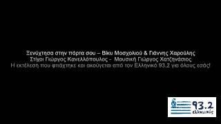 getlinkyoutube.com-Ξενύχτησα στην πόρτα σου Βίκυ Μοσχολιού & Γιάννης Χαρούλης