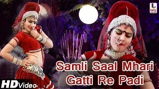 "getlinkyoutube.com-Rajasthani Brazil Mix DJ Song 2014 ""Samli Saal Mhari Gatti Re Padi"" Desi Marwadi Girl on Dance Floor"