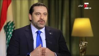 كل يوم - لقاء مع رئيس الوزراء اللبناني سعد الدين الحريري .. اللقاء كاملا