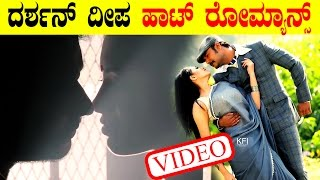 Darshan Deepa Sannidhi Hot Romance In Chakravarthy Video - ದರ್ಶನ್ ದೀಪ ಸನ್ನಿಧಿ ಹಾಟ್ ರೋಮ್ಯಾನ್ಸ್ ವಿಡಿಯೋ