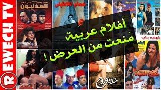 getlinkyoutube.com-افلام عربية منعت من العرض