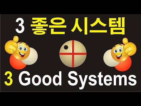 3 좋은 시스템 - 3 New Systems AR