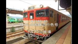getlinkyoutube.com-列車車内チャイム集 Ver3