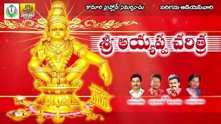 getlinkyoutube.com-Sri Ayyappa Charitra || Ayyappa Devotional Songs Telugu - Telangana Devotional Songs Telugu