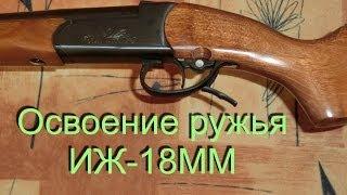 getlinkyoutube.com-Освоение Ружья ИЖ-18ММ