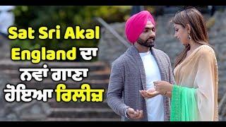 Sat Sri Akaal England : New song Released   Dainik Savera