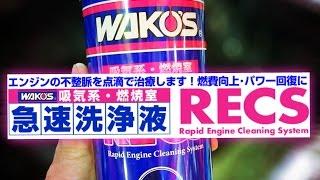 getlinkyoutube.com-ワコーズRECS(レックス)施工動画