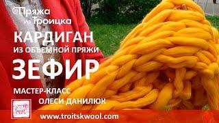 getlinkyoutube.com-Вязание руками. Кардиган из объемной пряжи ЗЕФИР