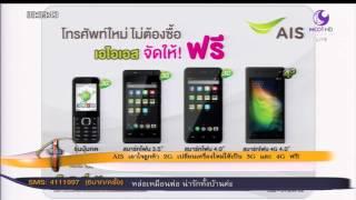 getlinkyoutube.com-AIS เอาใจลูกค้า 2G เปลี่ยนเครื่องใหม่ให้เป็น 3G และ 4G ฟรี!
