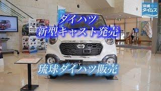 getlinkyoutube.com-ダイハツ 新型軽自動車キャスト「ACTIVA」「STYLE」を発売