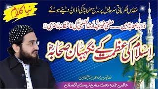 Islam Ki Azmat K Nigehban Sahaba {2019} || New || By Mufti Saeed Arshad Al Husaini