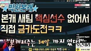 getlinkyoutube.com-피파3 빅윈★본캐 새팀 핵심선수 없어서 금카도전 - 본캐 저주 드디어 끝납니까?