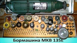 getlinkyoutube.com-Бормашина Mastercraft Mkb 135 e. Самодельные насадки