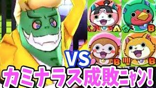 getlinkyoutube.com-カミナラス五郎vsモモタロニャン御一行!!妖怪ウォッチ3テンプラ 9章 ラスボス「ゴゴゴGF」ついに登場  Yo-kai Watch