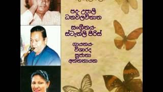 Akasaye Kurullo - Visharada Sujatha Attanayake width=