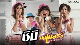 getlinkyoutube.com-ชิมิ : บลูเบอร์รี่ [Official MV]