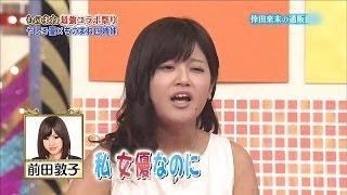 getlinkyoutube.com-【放送事故】 前田敦子を馬鹿にしまくるモノマネ 小林礼奈 大炎上 2014-04-22 AKB48