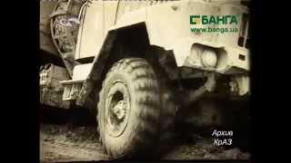 getlinkyoutube.com-Автомобиль КрАЗ 260 по бездорожью Кременчуг Архив 1982 год