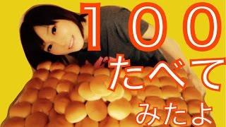 getlinkyoutube.com-【クリームパン100個】たべてみたよ!!【木下ゆうか】100 challenge - Cream Bread  | Japanese Girl did Big Eater Challenge