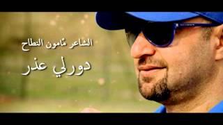 getlinkyoutube.com-الشاعر مأمون النطاح ـ دورلي عذر