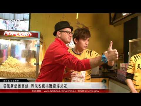 吳鳳新節目首錄 與倪安東挑戰賣爆米花