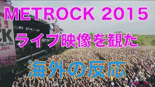 getlinkyoutube.com-METROCK 2015のBABYMETALのライブ動画でMOAMETALがとったある行動に、海外のメイトが感激