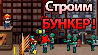 getlinkyoutube.com-Строим БУНКЕР ! Новый режим ! ( 100 DAYS )