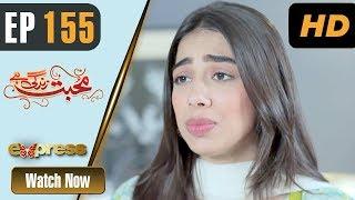 Pakistani Drama   Mohabbat Zindagi Hai - Episode 155   Express Entertainment Dramas   Madiha